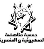 جمعية مناهضة الصهيونية والعنصرية