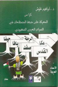 معركة المصطلحات في الصراع العربي-الصهيوني