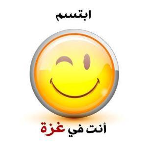 ابتسم أنت في غزة