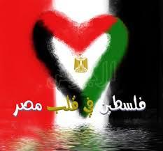 فلسطين في قلب مصر