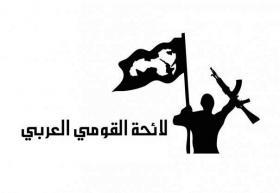 لائحة القومي العربي