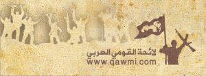 شعار لائحة القومي العربي