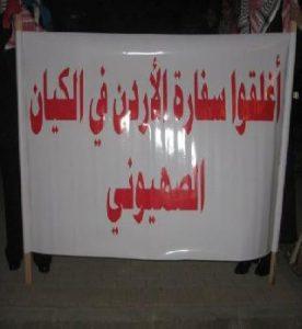 أغلقوا سفارة الأردن في الكيان الصهيوني