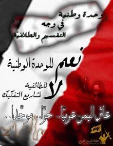 ملصق اليمن