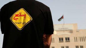 اعتصام وزارة الطاقة1